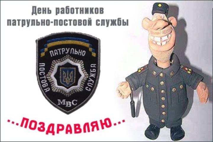 Открытки с днем патрульно-постовой службы