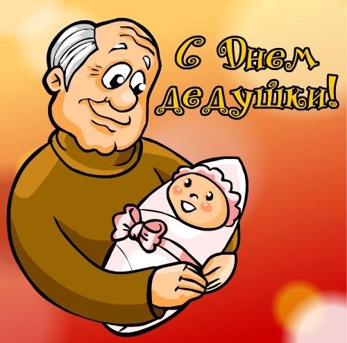 Поздравления в картинках для дедушки, солнечного