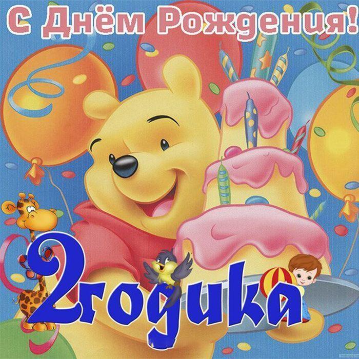 Картинки поздравления на 2 года с днем рождения девочке